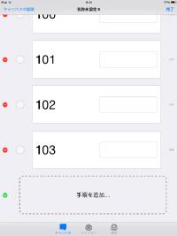 DropTalkHD2.0_手順_項目