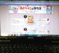 ネット_みそラーメンの作り方