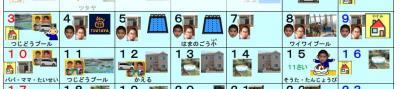 カレンダー_ホームステイ中