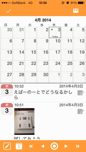 写真 2014-04-03 10 58 13 (1)