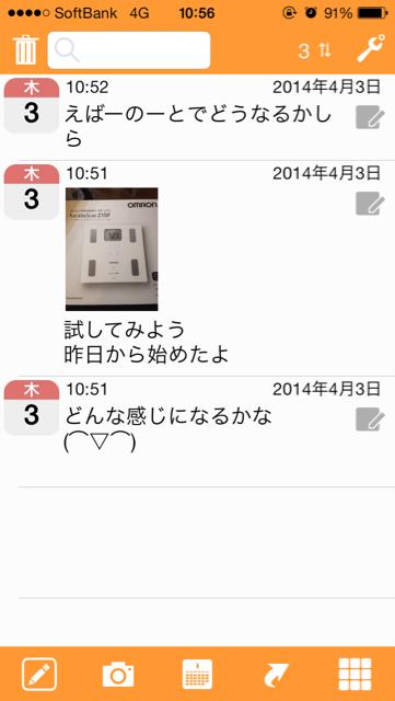 写真 2014-04-03 10 58 13 (2)