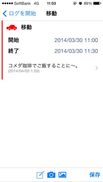 写真 2014-04-03 11 05 22