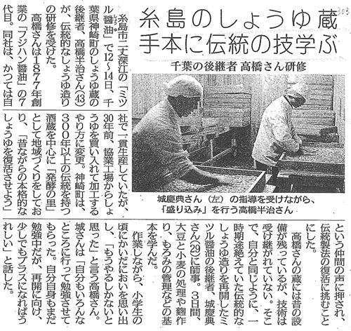 糸島のしょうゆ蔵に学ぶ