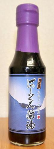 ばーとん醤油 01