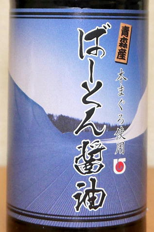 ばーとん醤油 02