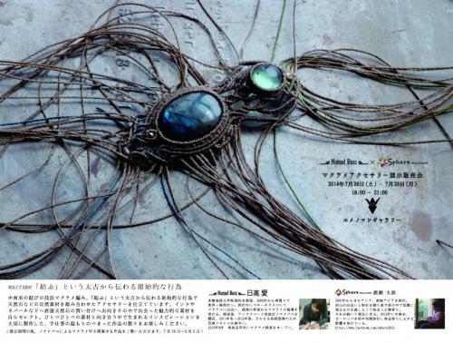 ユメノマドポスターA3のコピー