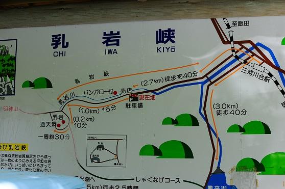 乳岩峡案内図