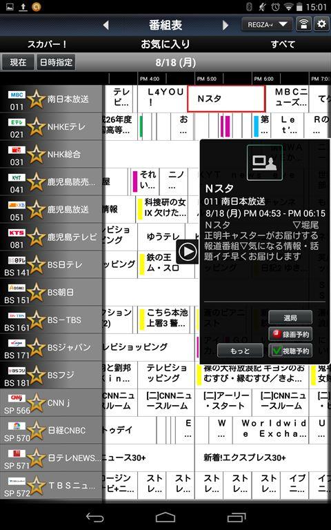 Screenshot_2014-08-18-15-01-09_R.jpg