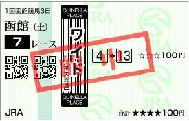 20140621函館7R