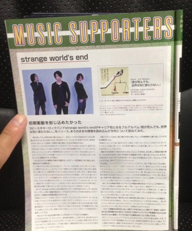 2014.05.strange ok music ups 01