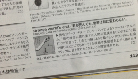 2014.05.strange cd journal 01