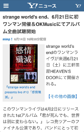 2014.06.14.Yahoo!ニュース.strange world's end