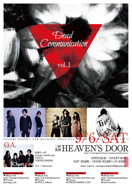 2014.09.06.Dead Communication vol.1
