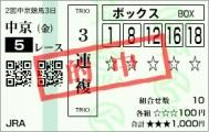 20140321 ポムドテールちゃんが買えず・・・ピックアップorz 3連複