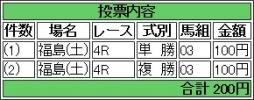20140712 メジロサンノウ