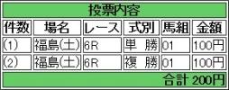 20140726 ダノンジャガー