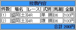 20140726 ジョリファム
