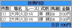 20140729 リメンバーメジロ