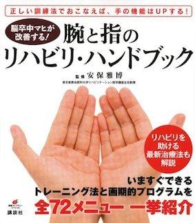 腕と指のリハビリハンドブック