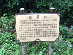 歯長峠 (3)