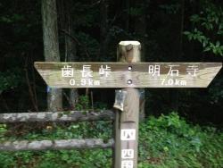 歯長峠 (2)