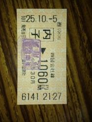 内子駅から切符1