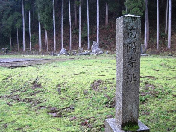 南陽寺跡庭園1