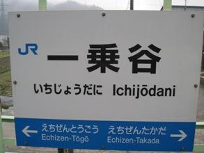 一乗谷駅1-1