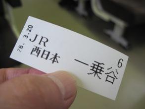 一乗谷駅1-2