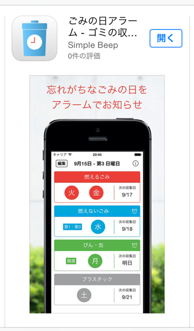 gominohi-app1.png