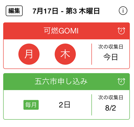gominohi-app2.png
