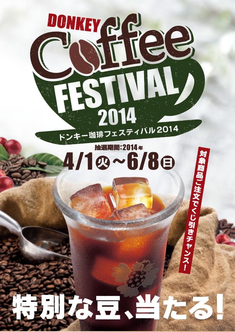 2014coffee_cp_01.jpg