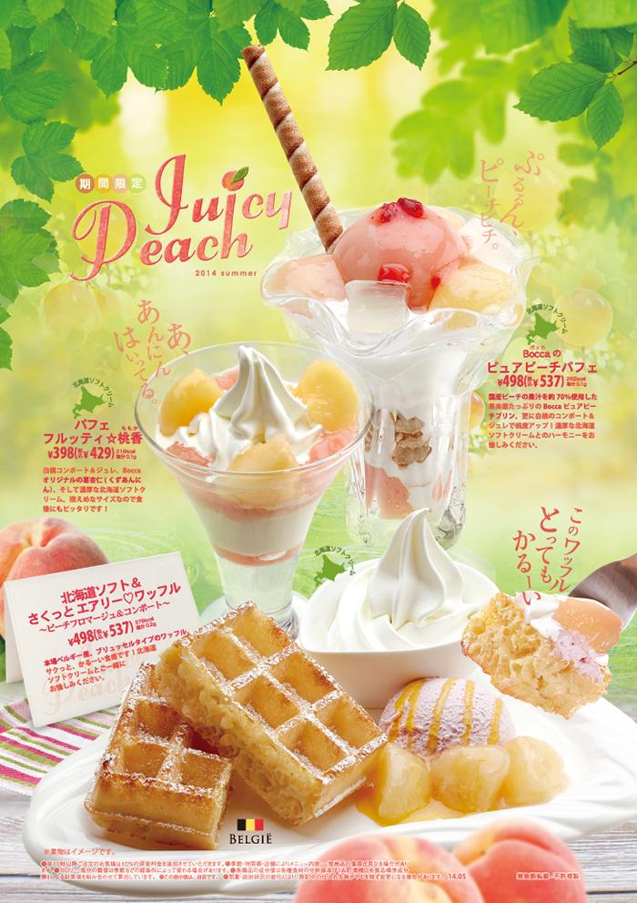 2014summer_dessert.png