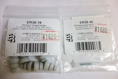 イヤーピース ER38-18と、交換フィルター ER38-50