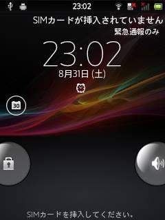 ISKperia_Z1 ロック画面