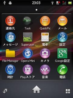 ISKperia_Z1 ホーム画面