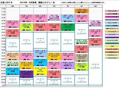 大阪スタジオ週間スケジュール