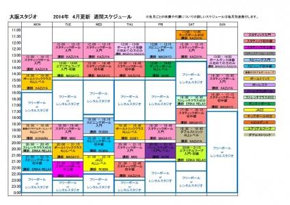 大阪スタジオ基本スケジュール
