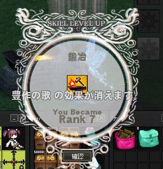 鍛冶ランク7