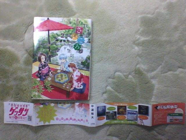 サイコロ倶楽部 2巻