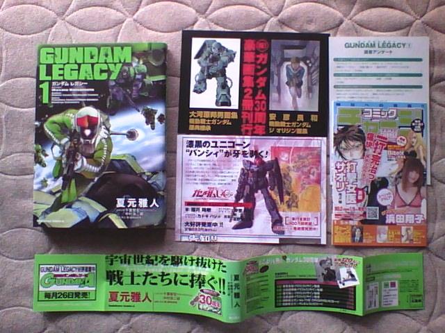 GUNDAM LEGACY 1巻