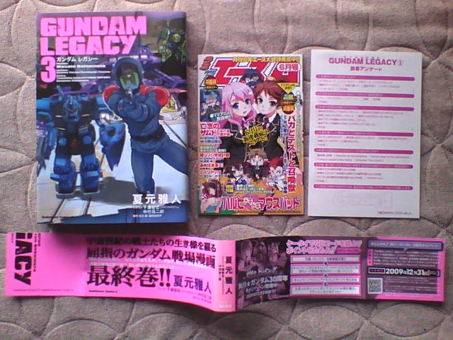 GUNDAM LEGACY 3巻