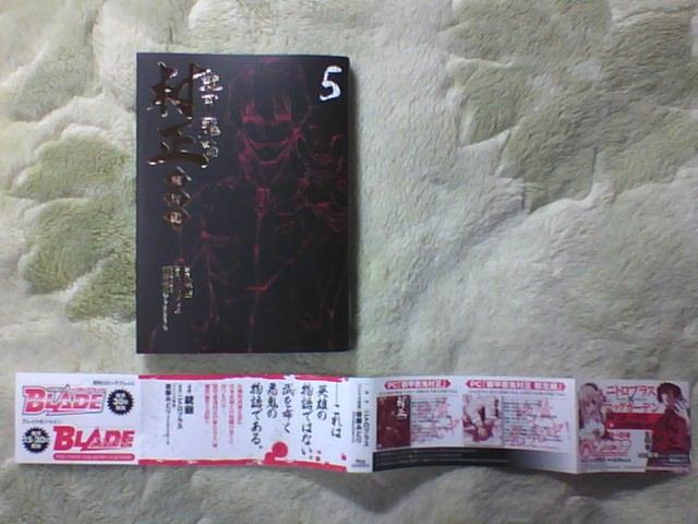 村正 魔界編 5巻