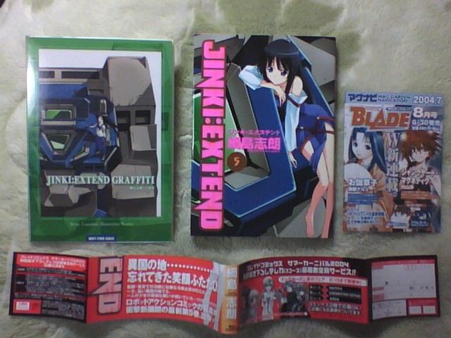 ジンキEX 5巻 限定版
