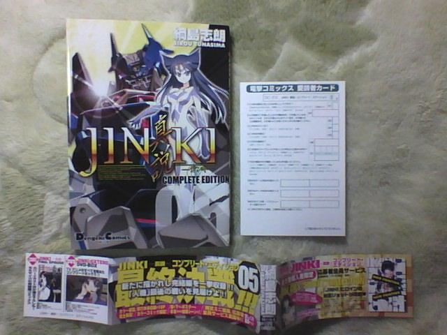 JINKI真説 5巻