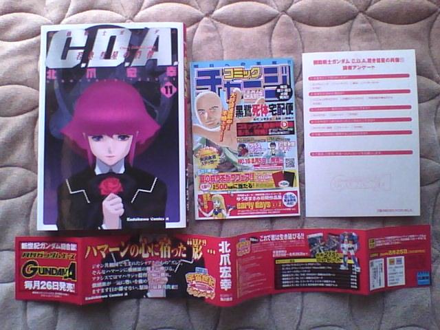 CDA 11巻