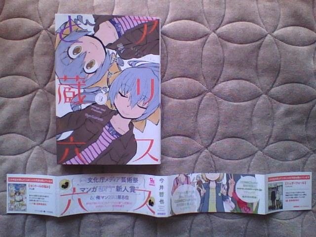 アリスと蔵六 3巻