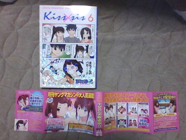 Kiss×Sis 6巻