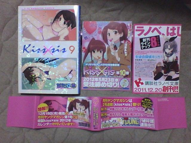 Kiss×Sis 9巻