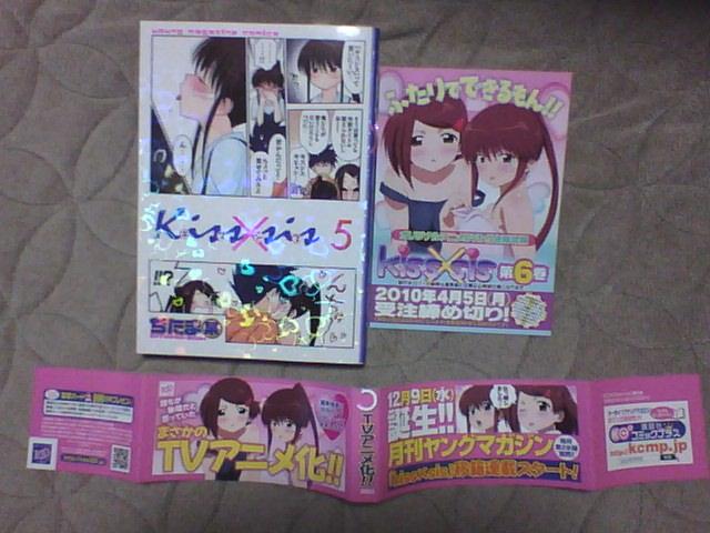 Kiss×Sis 5巻